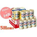 【ふるさと納税】【5回定期】オリオン ザ・ドラフト350ml(24缶) 【定期便・お酒・地ビール】