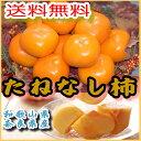 【訳あり】 柿 種なし柿 約7.5kg 36〜40個入 M〜L たねなし柿 種無し柿 平核無柿 刀根柿