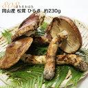 国産 松茸 ひらき 小さめ 約230g 2~8本程度入 マツタケ まつたけ 岡山