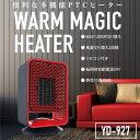 温風PTCヒーター おしゃれ 暖房器具 節電 節約 エコ タ...