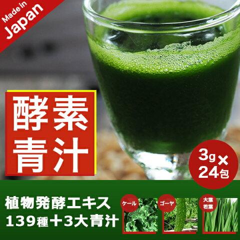 青汁 酵素 ランキング 139種の酵素 おいしい酵素青汁 フルーツ ダイエット ケール ゴーヤ 国産 大葉若葉 置き換えダイエット 抹茶風味