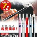 電子タバコ アイコス 互換機 iQOS 互換 プラスシグ PluscigV10 加熱式タバコ 加熱式電子タバコ