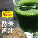 楽天FaFe(超お得な3箱!) 139種の酵素 おいしい酵素青汁 フルーツ ダイエット ケール ゴーヤ 国産 大葉若葉 置き換えダイエット 3g×72包 抹茶風味 (送料無料)