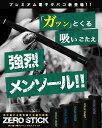 電子タバコ ゼロスティック 禁煙グッズ 電子たばこ 電子煙草...