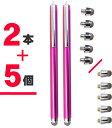【メール便送料無料】万年タッチペン 交換式導電性繊維タイプx...