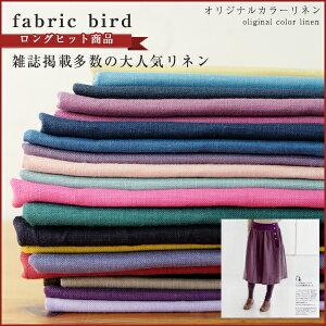 fabricbird オリジナル ロングラン