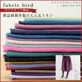 【全27色】カラー リネン ☆fabricbirdオリジナル!ロングラン大ヒットカラーリネン