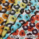綿麻キャンバス Ciuri(シュリ)【50cm単位】【メール便1m】[M便 1/2]