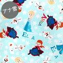 【オックス】★10cm単位続けてカット★アナと雪の女王201...