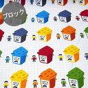 ★10cm単位続けてカット★白地に並んだブロックBOX レゴ風