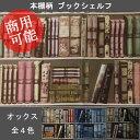 【オックス】1パネル約10cm続けてカット 本棚柄 ブックシ...