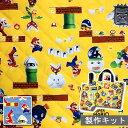 【送料無料】【裁断済みキルト製作セット】 スーパーマリオメー...