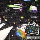宇宙 CARAMEL-CRUNCH★Fabric(裁断&端処理済み)