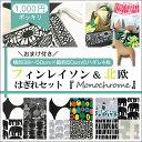 【1000円ポッキリ...