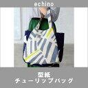 【型紙】echinoチューリップバッグ(レイ)【echino エチノ 古家悦子 型紙】【R&P】