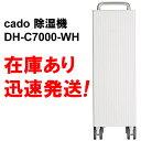 cado 除湿機 DH-C7000-WH ホワイト