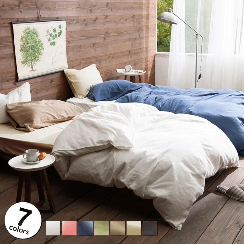 RoomClip商品情報 - 【Fab the Home】 ダブルガーゼ 掛け布団カバー シングル 2重ガーゼ無地 コンフォーターカバーS