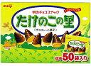 【在庫限り】【COSTCO】コストコ【明治】明治チョコスナック たけのこの里標準50袋入り575g(夏期クール便発送)【送料無料】