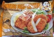 【在庫限り】【COSTCO】コストコ 【プリマハム】骨なしフライドチキン 720g 国産鶏肉使用(冷蔵食品) 【送料無料】