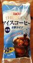 【在庫限り】【COSTCO】コストコ【大容量】UCC アイスコーヒー 【無糖】ポーションタイプ 50個入り おいしいカフェオレが手軽に!!【送料無料】