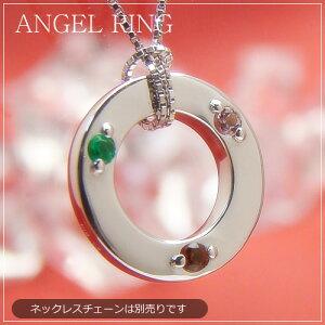 刻印できる誕生石エンジェルリング/ANGEL RING(天使の輪)ベビーリング/プラチナ[宝石3個]※ネックレスチェーンは別売りです