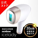 ICE001【30日間全額返金保証付き】光美容器icelad...