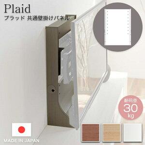 テレビボード 北欧 PLAID プラッド 共通壁掛けパネル