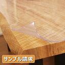 赤ちゃん 幼児 子供のイタズラから家具を守る 透明 サイズオーダー テーブルマット 両面 非転写 テーブルマット匠(たくみ) サンプル請求 テーブルクロス