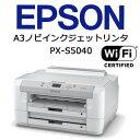 【あす楽対応_関東】エプソン PX-S5040 A3ノビ対応インクジェットプリンター【楽天あんしん延長保証付帯対象】