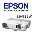 【あす楽対応_関東】【送料・代引手数料無料】EPSON EB-935Wビジネスプロジェクター【02P27May16】