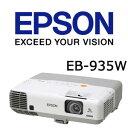 明るさと使いやすさ、便利な機能が充実エプソン EB-935W ビジネスプロジェクター