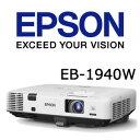打ち合わせコーナーから大会議室まで対応する明るさエプソン EB-1940W Offirio プロジェクター