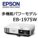 大会議室まで対応する明るさと可搬性を両立エプソン EB-1975W Offirio ビジネスプロジェクター