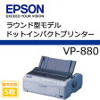 【あす楽対応_関東】【送料・代引手数料無料】EPSON VP-880 ドットインパクトプリンタ【02P27May16】