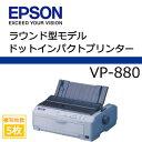 高速印刷でビジネスの効率化を実現 EPSON VP-880
