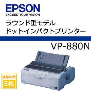 【あす楽対応_関東】エプソン VP-880N ドットインパクトプリンター