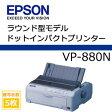 【あす楽対応_関東】【送料・代引手数料無料】EPSON VP-880N ドットインパクトプリンタ【02P07Feb16】