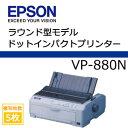 EPSON VP-880NEPSON/エプソン/ドット/送り状/プリンタ/プリンター/