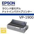 【あす楽対応_関東】【送料・代引手数料無料】 EPSON VP-1900 ドットインパクトプリンタ(VP-1900)【02P27May16】