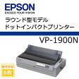 【あす楽対応_関東】【送料・代引手数料無料】EPSON VP-1900N ドットインパクトプリンター【02P27May16】