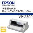 【あす楽対応_関東】【送料・代引手数料無料】EPSON VP-2300 ドットインパクトプリンタ【02P27May16】