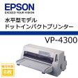 【あす楽対応_関東】【送料・代引手数料無料】EPSON VP-4300 ドットインパクトプリンタ【02P27May16】