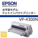 【あす楽対応_関東】【送料・代引手数料無料】 EPSON VP-4300N ドットインパクトプリンタ【02P01Oct16】