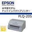 【あす楽対応_関東】【送料・代引手数料無料】EPSON PLQ-20S ドットインパクトプリンタ【02P27May16】