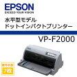 【あす楽対応_関東】【送料・代引手数料無料】EPSON VP-F2000 ドットインパクトプリンタ【02P27May16】