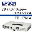 【あす楽対応_関東】EPSON EB-1761W Offirio モバイルプロジェクター 【送料・代引手数料無料】【PJ特集】【02P27May16】