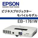 モバイル性に優れたコンパクトボディー エプソン EB-1761W Offirio モバイルプロジェクター