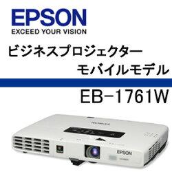 EPSONOffirioプロジェクターEB-1761W