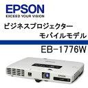 モバイル性に優れたコンパクトボディーエプソン EB-1776W Offirio モバイルプロジェクター