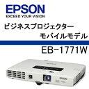 モバイル性に優れたコンパクトボディー エプソン EB-1771W モバイルプロジェクター